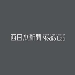 chapterzenさんのWEB・映像制作会社「西日本新聞メディアラボ」の社名ロゴ制作への提案