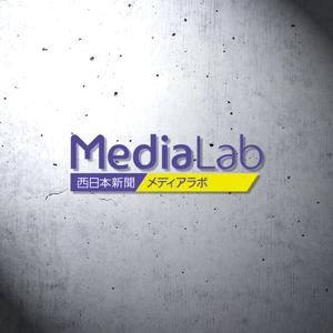 kawarazakiさんのWEB・映像制作会社「西日本新聞メディアラボ」の社名ロゴ制作への提案