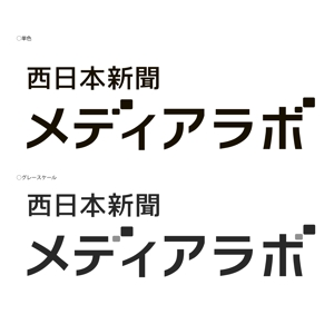 izawaizawaさんのWEB・映像制作会社「西日本新聞メディアラボ」の社名ロゴ制作への提案