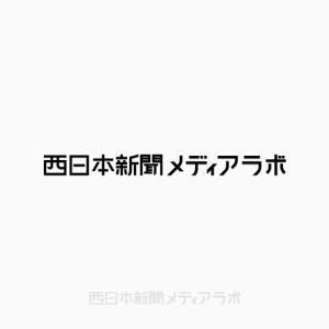 san_graphicさんのWEB・映像制作会社「西日本新聞メディアラボ」の社名ロゴ制作への提案