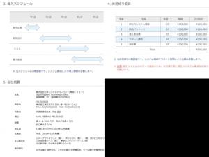 h-nishitaniさんの顧客への提案書に使うパワーポイントの表紙と次ページ以降のテンプレートを依頼しますへの提案
