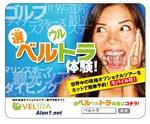 【電車内広告】1万ツアー以上を販売する「現地オプショナルツアー専門サイト」の販促広告ステッカーへの提案