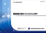tomoruさんの顧客への提案書に使うパワーポイントの表紙と次ページ以降のテンプレートを依頼しますへの提案