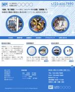 電子機器製造会社のサイトWEBデザイン「リニューアル」への提案