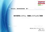 ichinoriさんの顧客への提案書に使うパワーポイントの表紙と次ページ以降のテンプレートを依頼しますへの提案