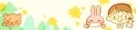 子供を対象とした花粉症対策サイトのヘッダー画像作成への提案