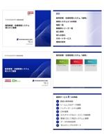 chibayouさんの顧客への提案書に使うパワーポイントの表紙と次ページ以降のテンプレートを依頼しますへの提案