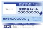 sabakuさんの顧客への提案書に使うパワーポイントの表紙と次ページ以降のテンプレートを依頼しますへの提案