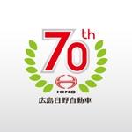 aoomae1588さんの広島日野自動車株式会社の70周年記念ロゴ作成への提案