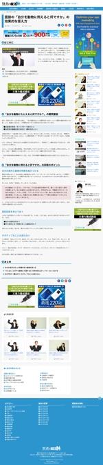 新卒就活サイトの記事ページデザイン制作【デザインのみ・1枚・トップページデザイン不要】への提案