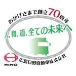 ddd_warehouseさんの広島日野自動車株式会社の70周年記念ロゴ作成への提案