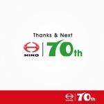 J-wonderさんの広島日野自動車株式会社の70周年記念ロゴ作成への提案