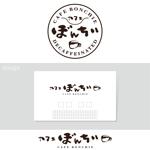 oo_designさんのカフェインレスコーヒーショップ「カフェぼんちぃ」のロゴへの提案