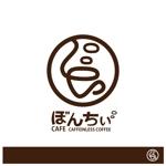 kayama_yousukeさんのカフェインレスコーヒーショップ「カフェぼんちぃ」のロゴへの提案