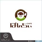 neomasuさんのカフェインレスコーヒーショップ「カフェぼんちぃ」のロゴへの提案