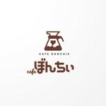 Saku-TAさんのカフェインレスコーヒーショップ「カフェぼんちぃ」のロゴへの提案
