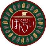 mogumogumogumoguさんのカフェインレスコーヒーショップ「カフェぼんちぃ」のロゴへの提案