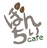 tryonさんのカフェインレスコーヒーショップ「カフェぼんちぃ」のロゴへの提案