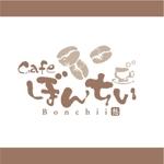 saiga005さんのカフェインレスコーヒーショップ「カフェぼんちぃ」のロゴへの提案