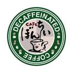 hit-donguriさんのカフェインレスコーヒーショップ「カフェぼんちぃ」のロゴへの提案