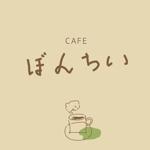 ohi_ruca-drawingsさんのカフェインレスコーヒーショップ「カフェぼんちぃ」のロゴへの提案