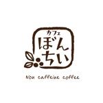 studioWBさんのカフェインレスコーヒーショップ「カフェぼんちぃ」のロゴへの提案