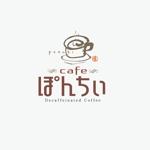 atomgraさんのカフェインレスコーヒーショップ「カフェぼんちぃ」のロゴへの提案