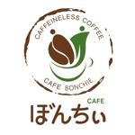 id_hiroさんのカフェインレスコーヒーショップ「カフェぼんちぃ」のロゴへの提案