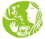 Arugoさんのカフェインレスコーヒーショップ「カフェぼんちぃ」のロゴへの提案