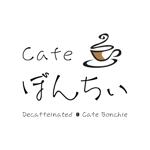 sankaiさんのカフェインレスコーヒーショップ「カフェぼんちぃ」のロゴへの提案