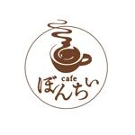 FLDG005さんのカフェインレスコーヒーショップ「カフェぼんちぃ」のロゴへの提案