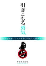 nakasan72さんの本の表紙、カバーデザインへの提案
