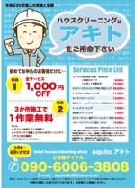 riemasakiさんのハウスクリーニング「aquito アキト」のチラシへの提案