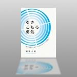 ikuyorihatoさんの本の表紙、カバーデザインへの提案