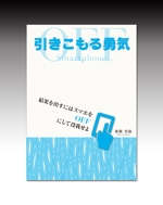 luxman0218さんの本の表紙、カバーデザインへの提案
