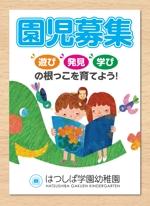 私立幼稚園の園児募集ポスターのデザインへの提案