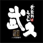 saiga005さんの飲食店「武蔵野うどん 武久」のロゴへの提案