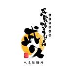 yoshidadaさんの飲食店「武蔵野うどん 武久」のロゴへの提案