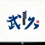 ramukisa_49さんの飲食店「武蔵野うどん 武久」のロゴへの提案