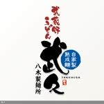 flamingo007さんの飲食店「武蔵野うどん 武久」のロゴへの提案