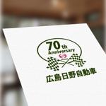 konamaruさんの広島日野自動車株式会社の70周年記念ロゴ作成への提案