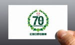 Gcreativeさんの広島日野自動車株式会社の70周年記念ロゴ作成への提案