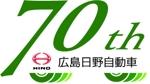 sun-sun38さんの広島日野自動車株式会社の70周年記念ロゴ作成への提案