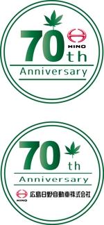 iDesignerさんの広島日野自動車株式会社の70周年記念ロゴ作成への提案