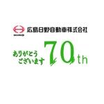 yusanoさんの広島日野自動車株式会社の70周年記念ロゴ作成への提案