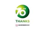 ifqlsmさんの広島日野自動車株式会社の70周年記念ロゴ作成への提案
