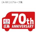 kamono84さんの広島日野自動車株式会社の70周年記念ロゴ作成への提案