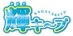 汚れ防止クリヤー 「輝キープ (カガヤキープ)」 のロゴへの提案
