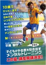 サッカー元日本代表「平瀬智之トークライブ開催」用サンプリングチラシの作成への提案