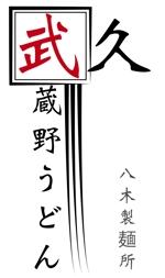 seikojapanさんの飲食店「武蔵野うどん 武久」のロゴへの提案